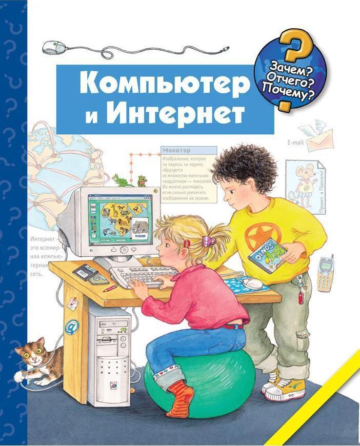 Компьютер и Интернет | Нет автора #1