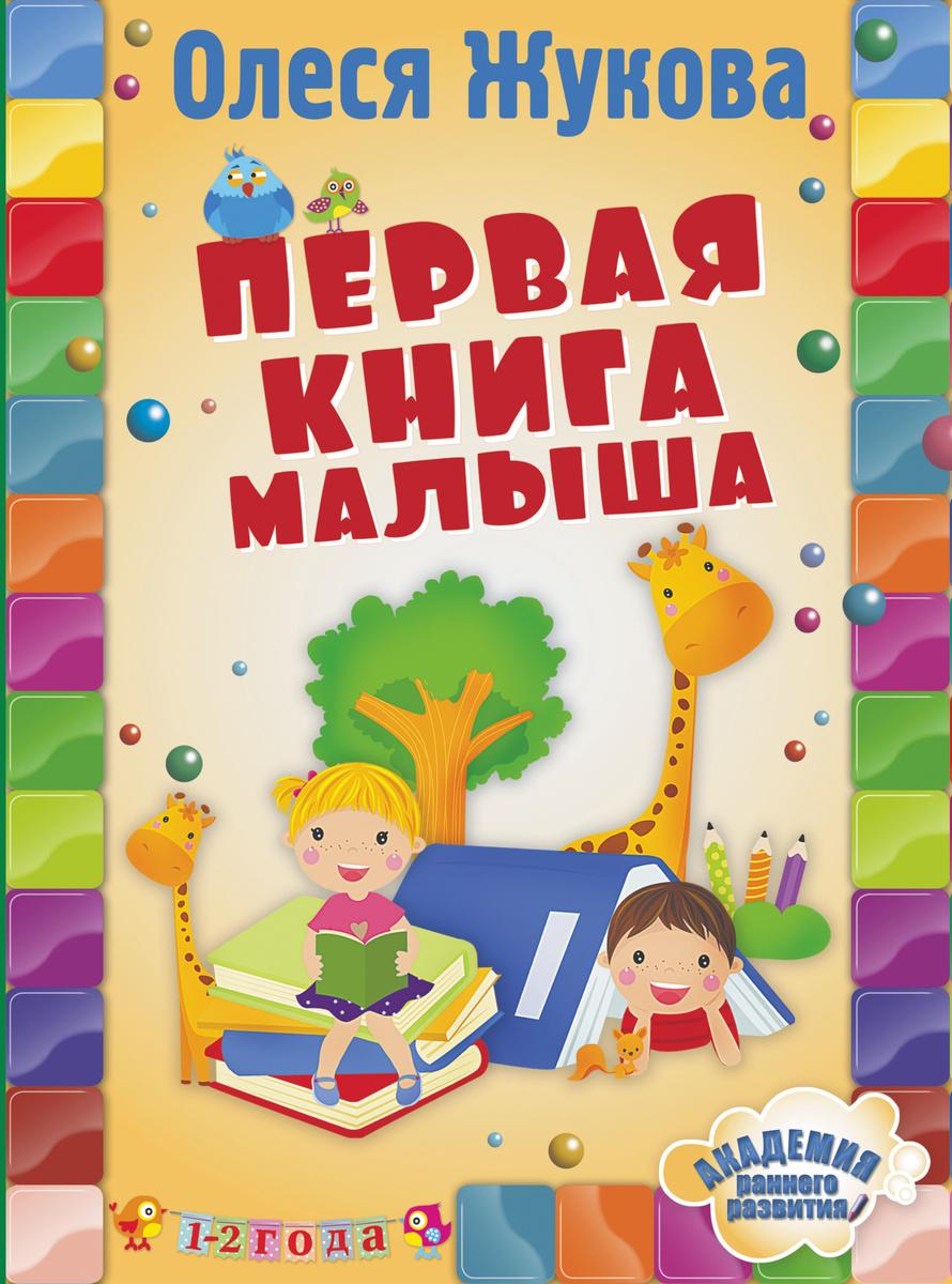 Первая книга малыша | Жукова  Олеся Станиславовна #1