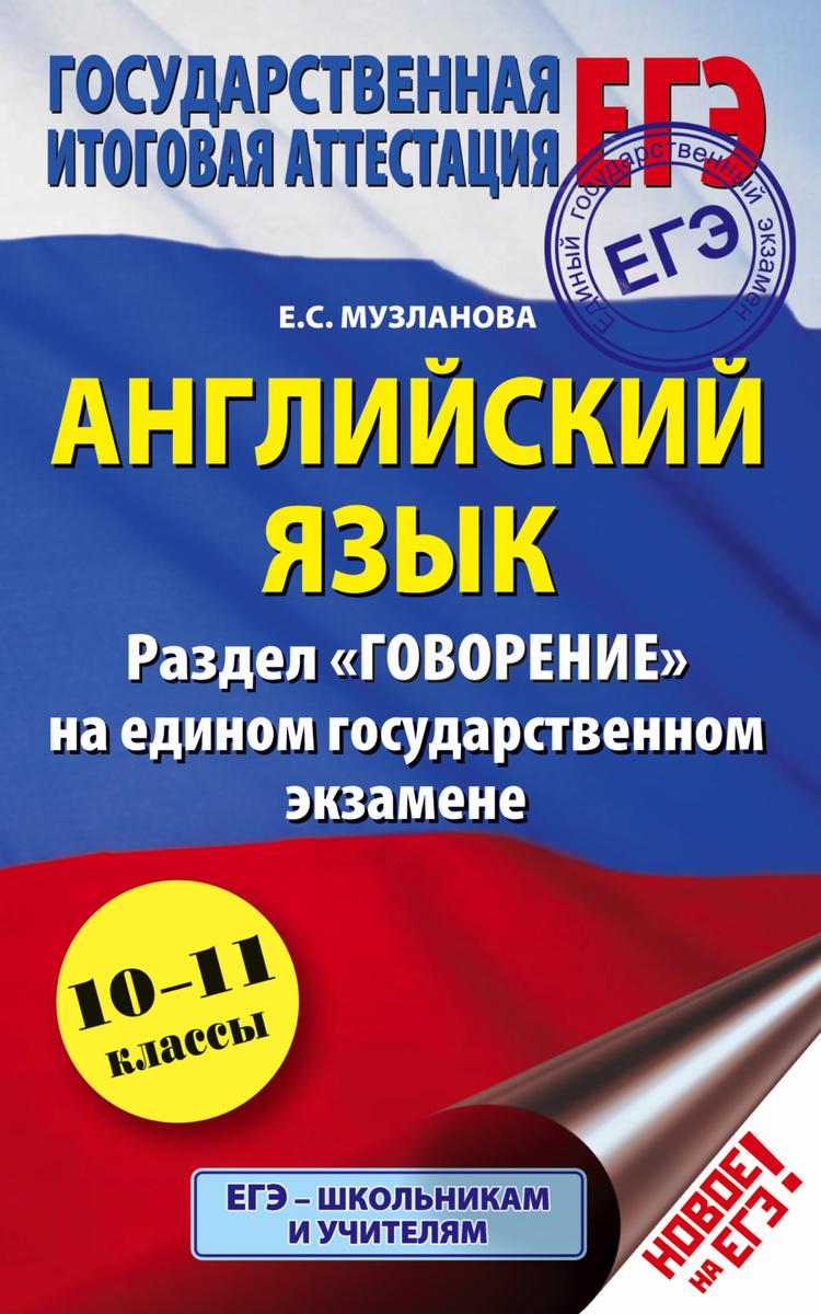 ЕГЭ. Английский язык. Раздел «Говорение» на едином государственном экзамене. 10-11 классы | Музланова #1