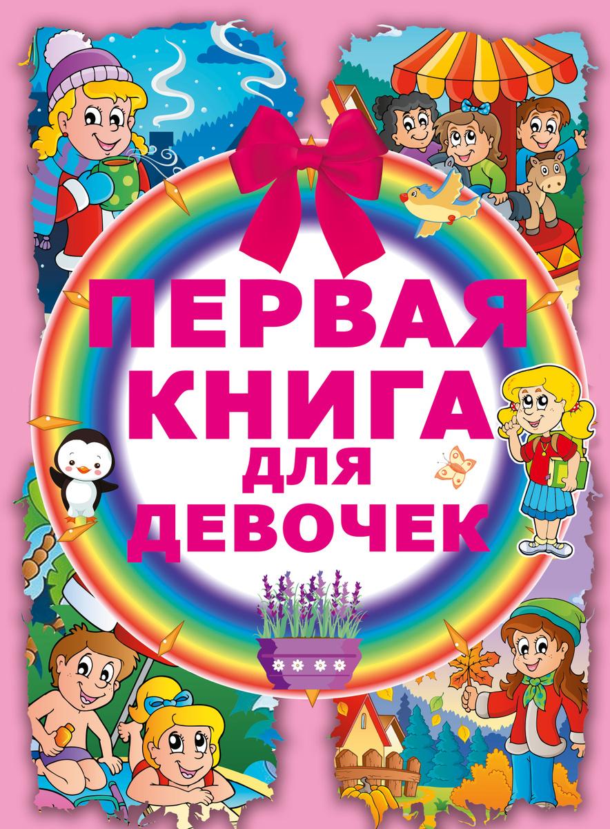 Первая книга для девочек   Нет автора #1