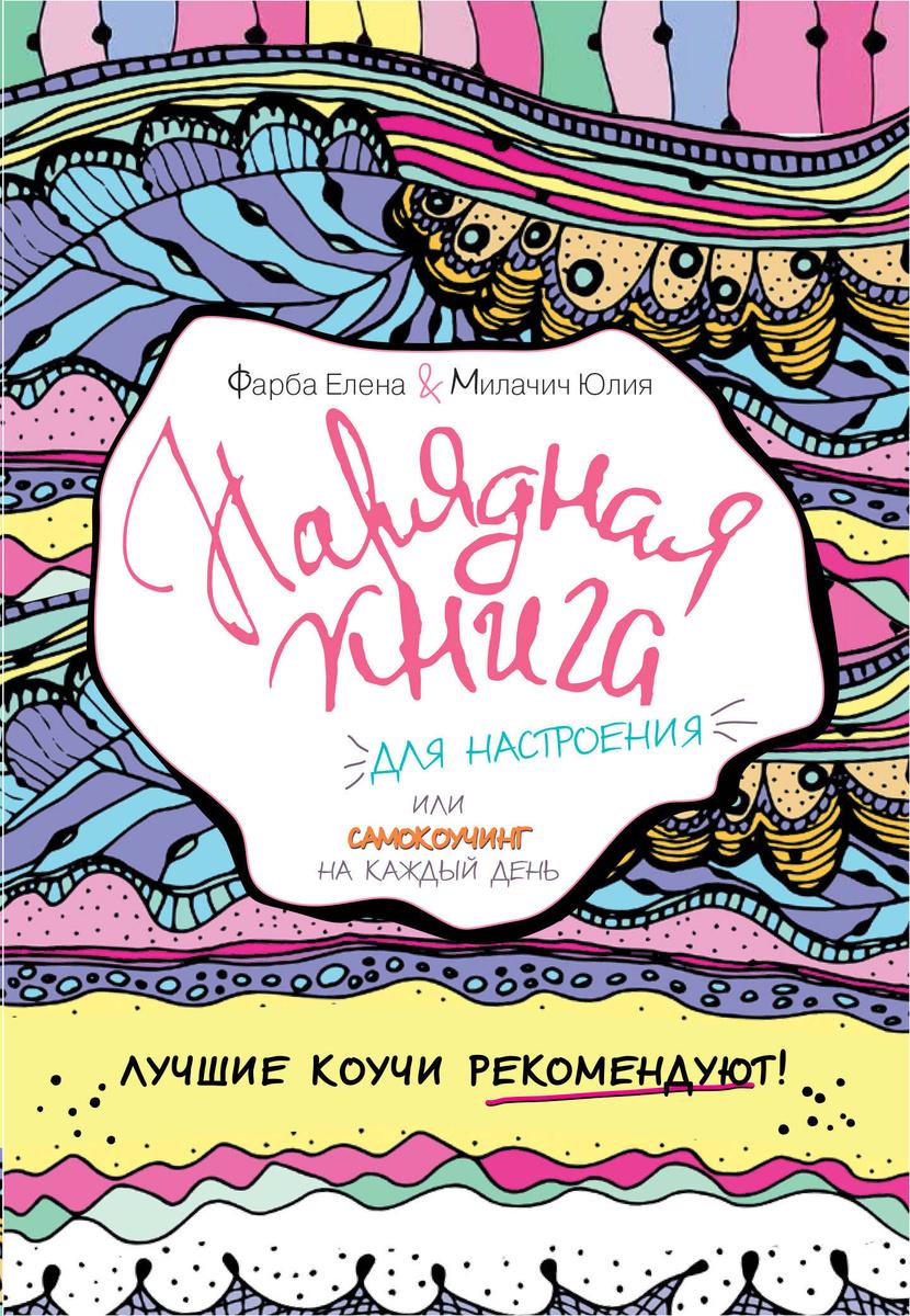 Нарядная книга для настроения, или самокоучинг на каждый день | Фарба Елена Олеговна, Милачич Ю.  #1