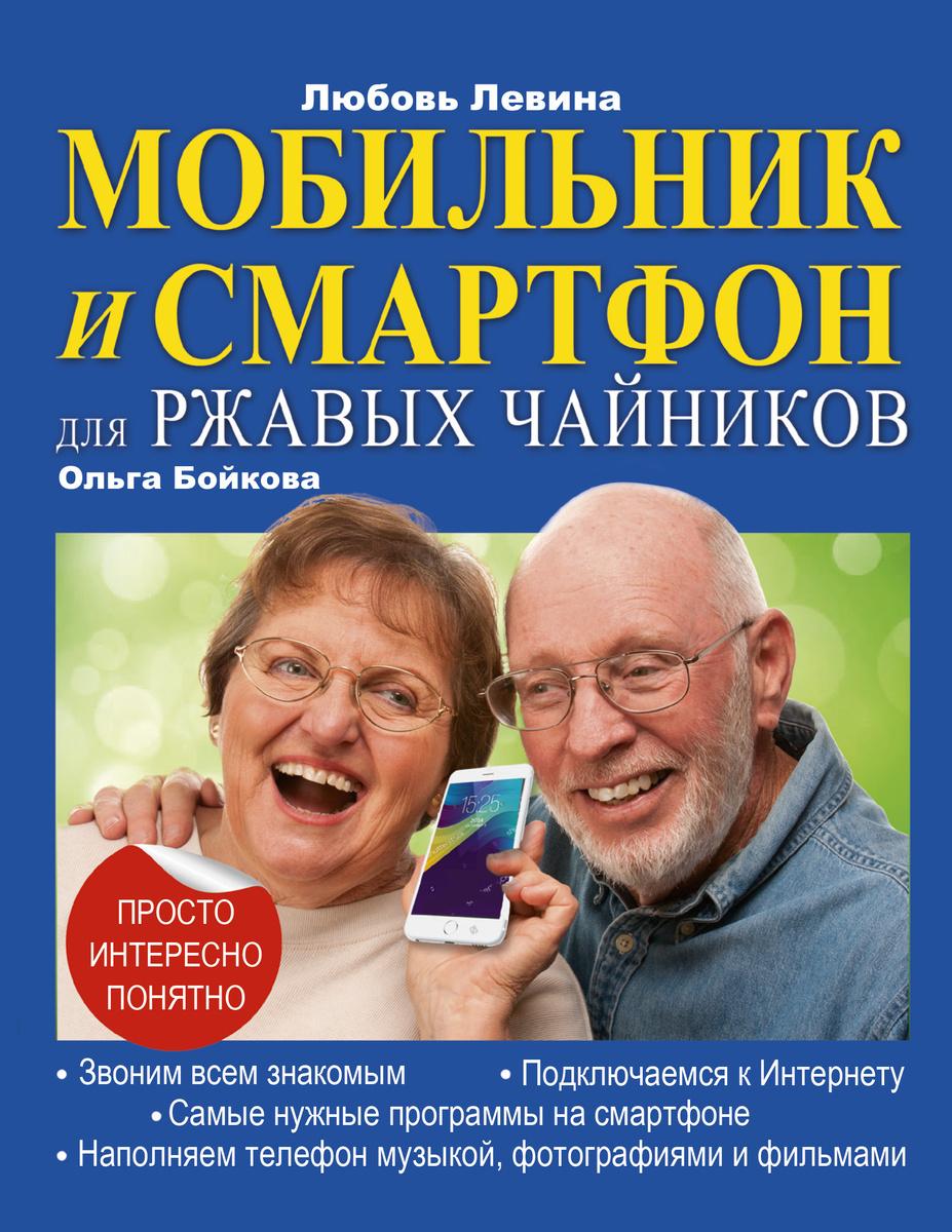 Мобильник и смартфон для ржавых чайников | Левина Любовь Тимофеевна  #1