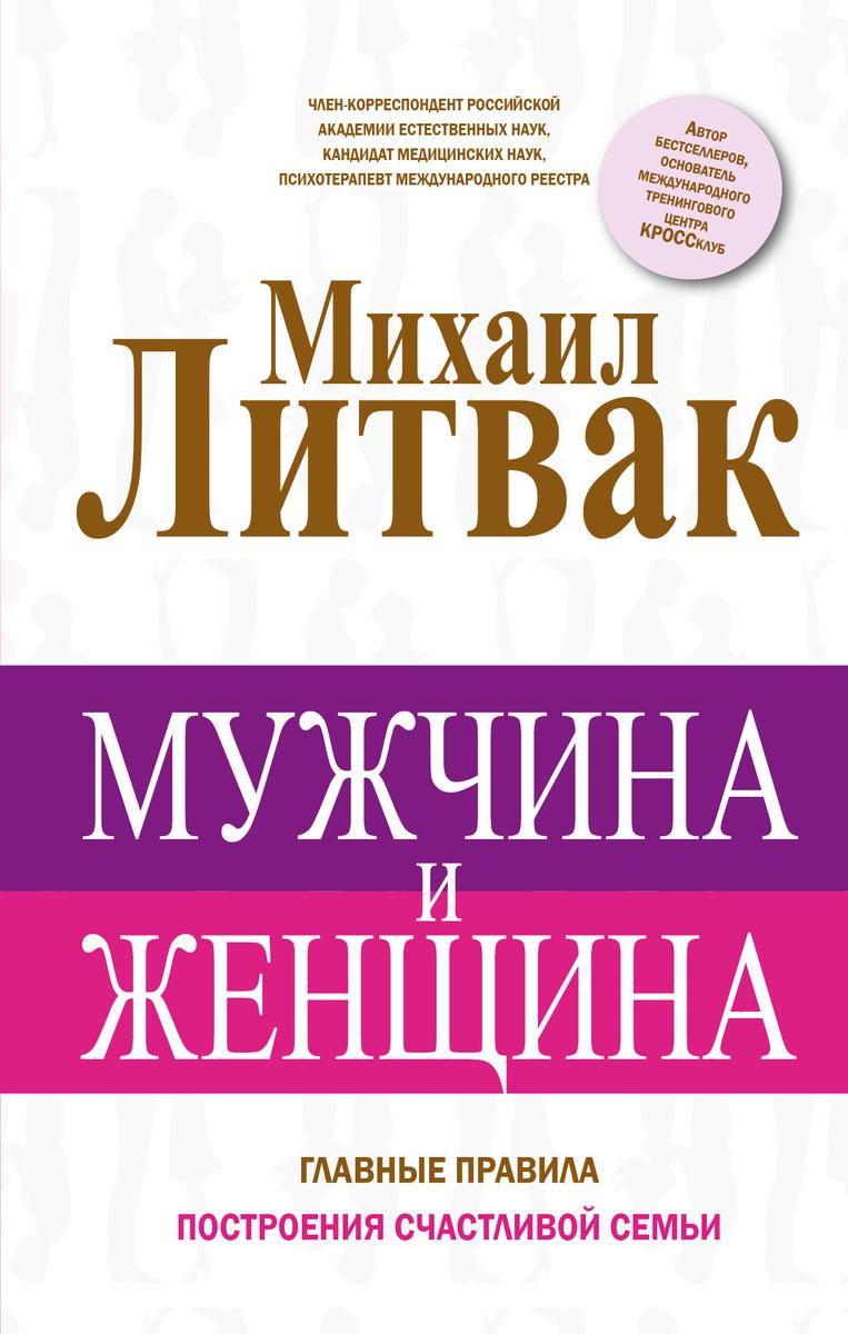 Мужчина и женщина | Литвак Михаил Ефимович #1