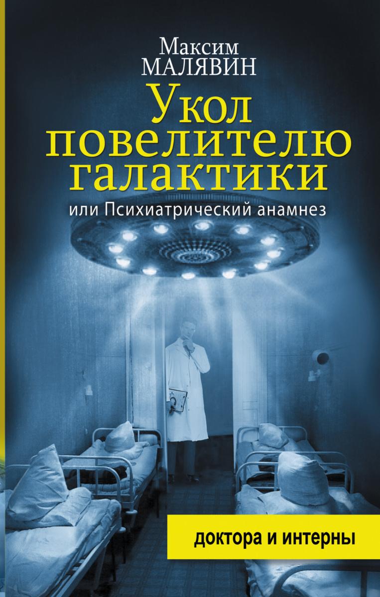 (2015)Укол повелителю галактики, или Психиатрический анамнез | Малявин Максим Иванович  #1