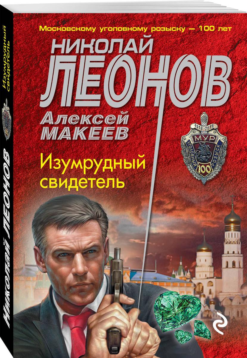 (2020)Изумрудный свидетель | Леонов Николай Иванович, Макеев Алексей Викторович  #1