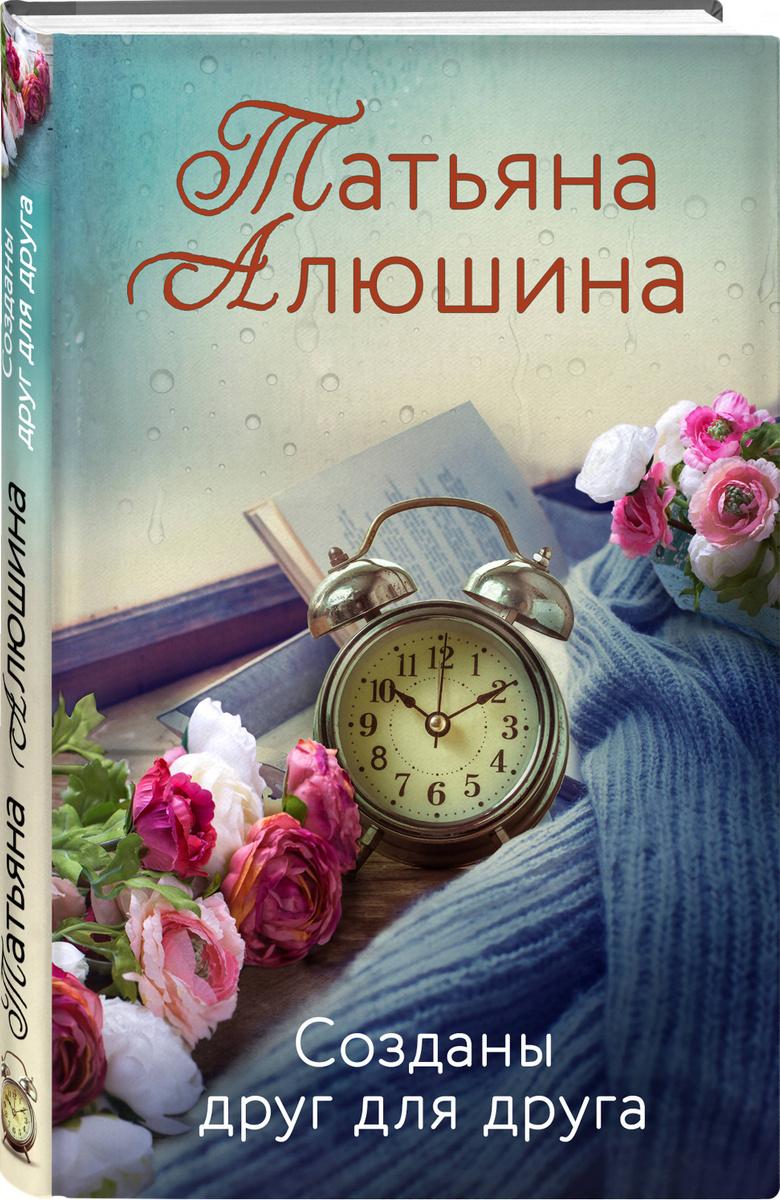 Созданы друг для друга | Алюшина Татьяна Александровна #1