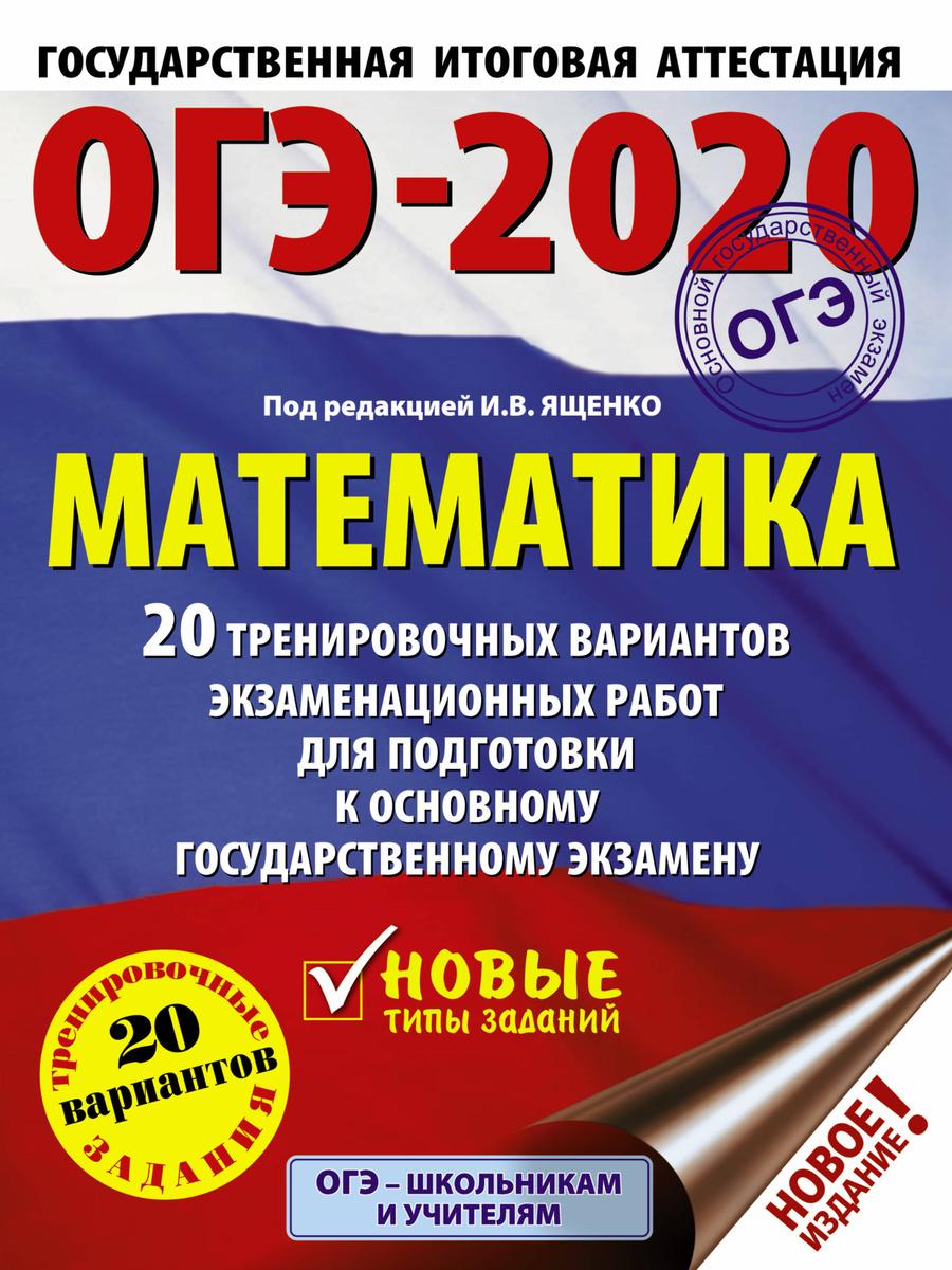 ОГЭ-2020. Математика (60х84/8) 20 тренировочных вариантов экзаменационных работ для подготовки к основному #1