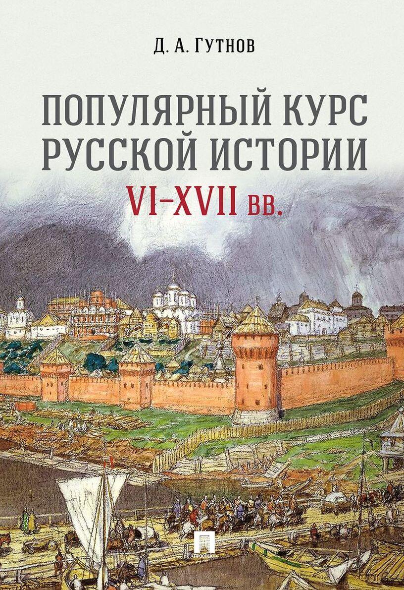 Популярный курс русской истории. VI–XVII вв. | Гутнов Дмитрий Александрович  #1