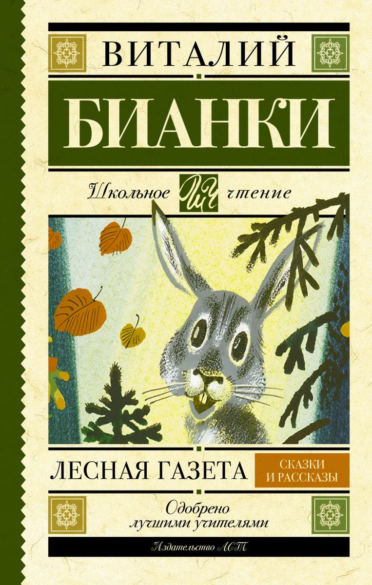 Лесная газета. Сказки и рассказы   Бианки Виталий Валентинович  #1