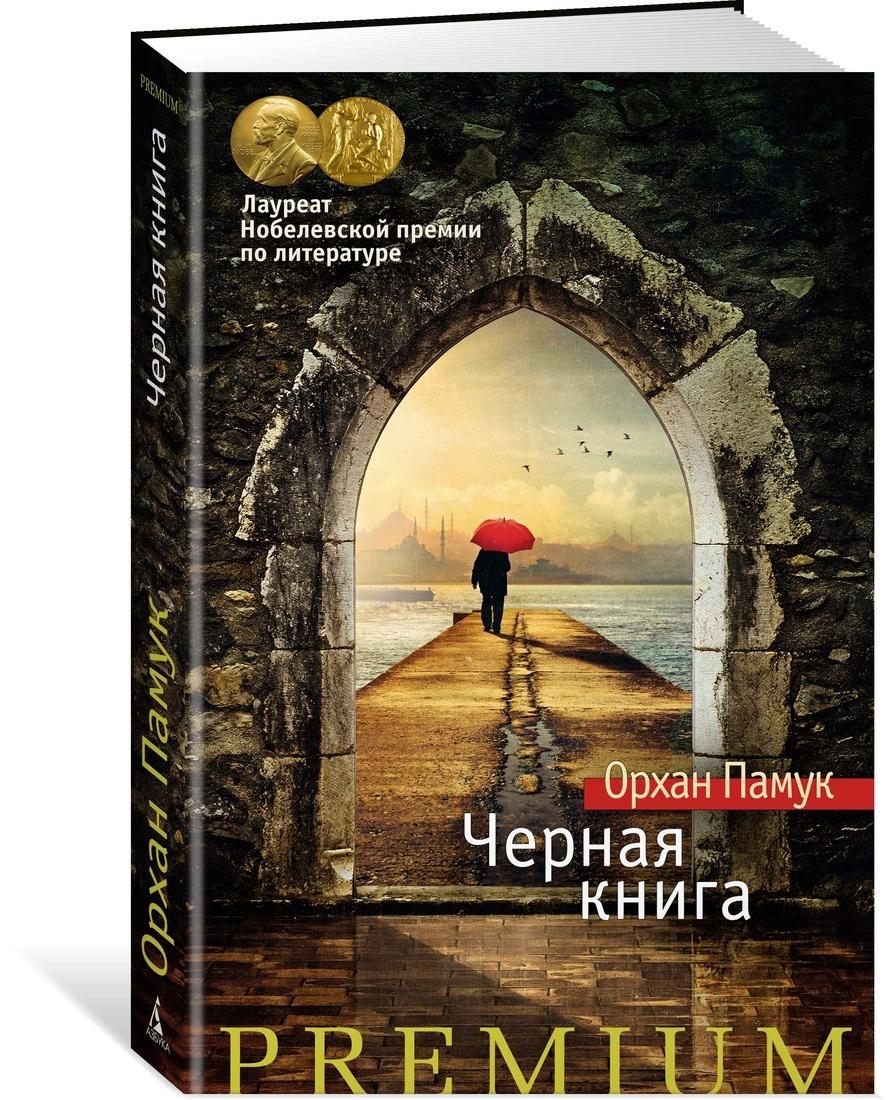 Черная книга | Памук Орхан #1