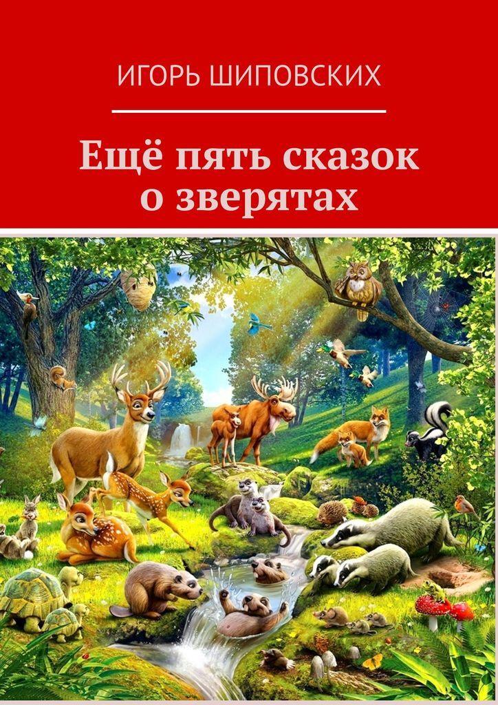 Ещё пять сказок о зверятах #1