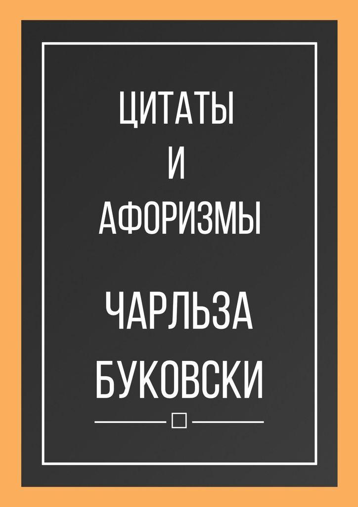 Цитаты и афоризмы Чарльза Буковски #1