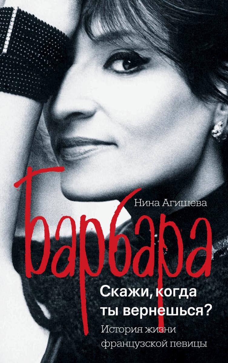 (2017)Барбара. Скажи, когда ты вернешься? | Агишева Нина #1