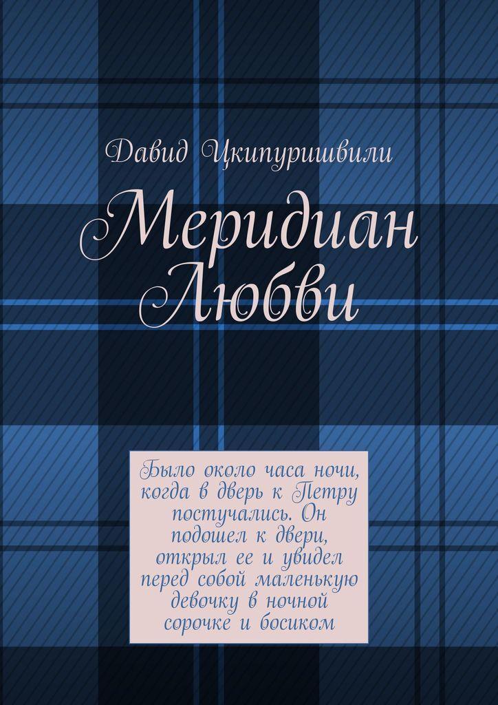 Меридиан Любви #1