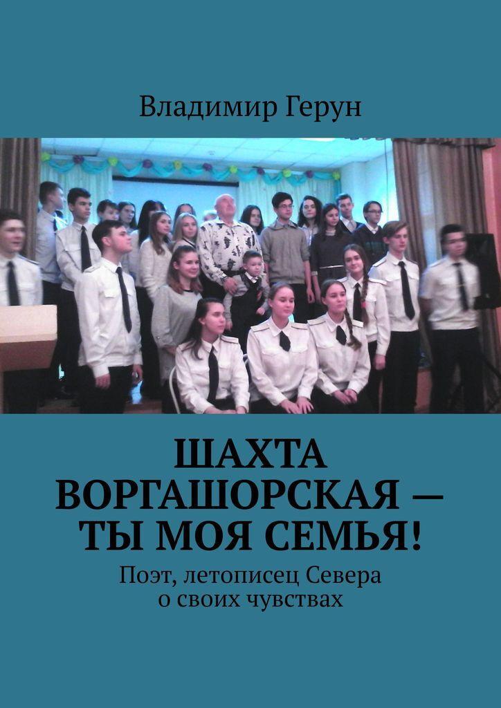 Шахта Воргашорская - ты моя семья #1