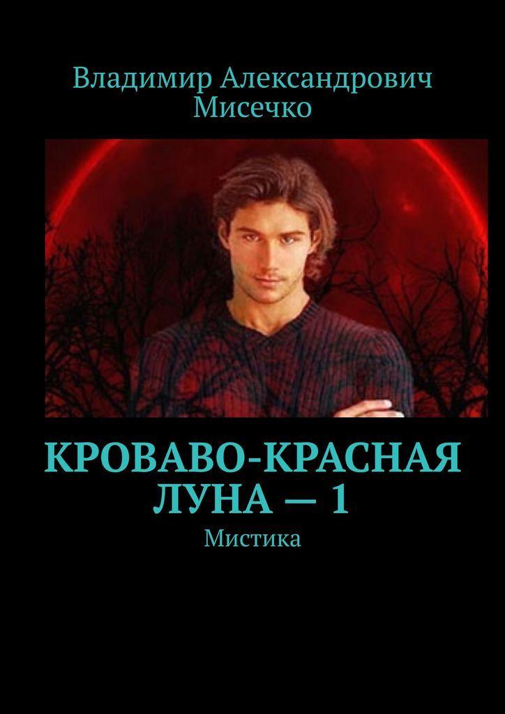 Кроваво-красная луна - 1 #1