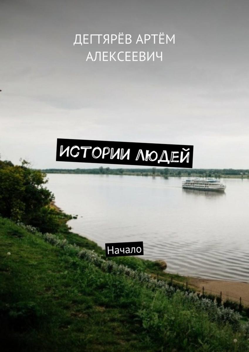 Истории людей. Начало | Дегтярёв Артём Алексеевич #1