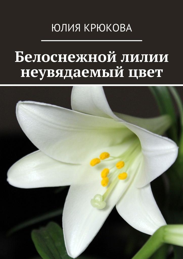 Белоснежной лилии неувядаемый цвет #1