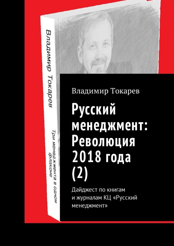 Русский менеджмент: Революция 2018 года (2) #1