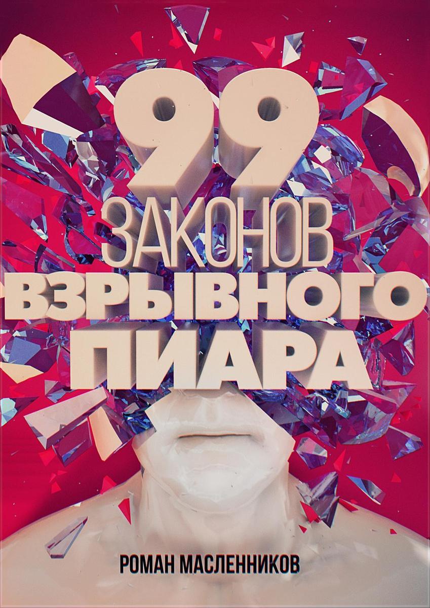 99 законов взрывного пиара. Книга-практикум | Масленников Роман Михайлович  #1