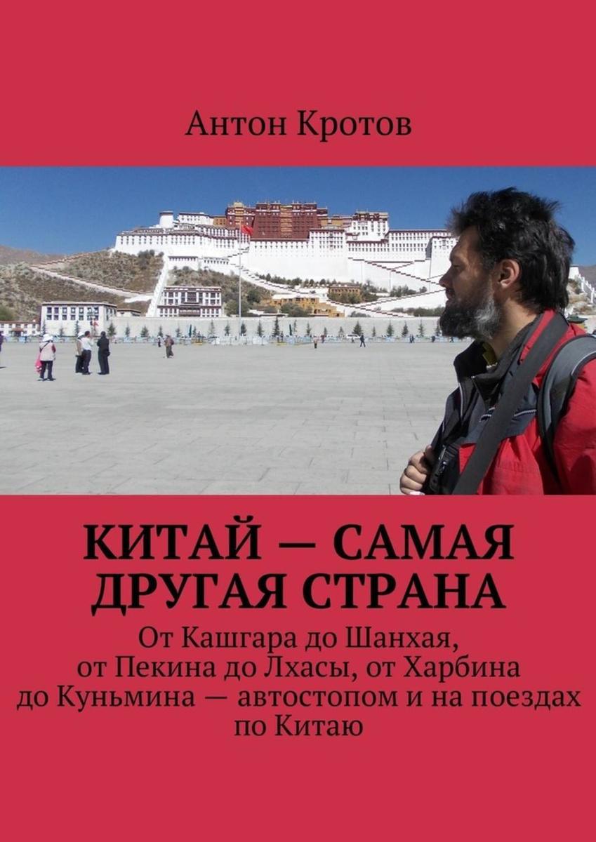 Китай – самая другая страна. От Кашгара до Шанхая, от Пекина до Лхасы, от Харбина до Куньмина – автостопом #1
