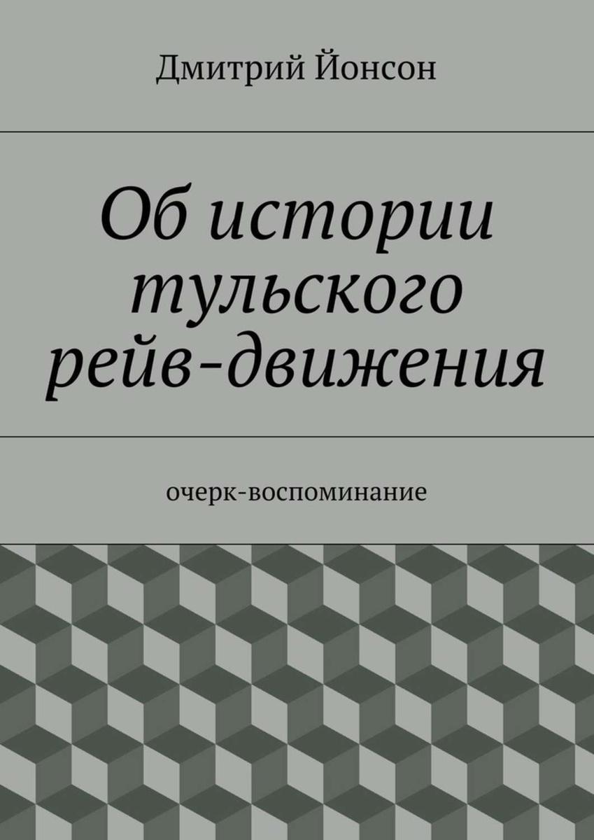 Обистории тульского рейв-движения | Йонсон Дмитрий #1