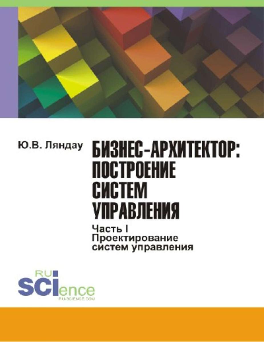 Бизнес-архитектор: проектирование систем управления. Проектирование систем управления | Ляндау Ю. В. #1