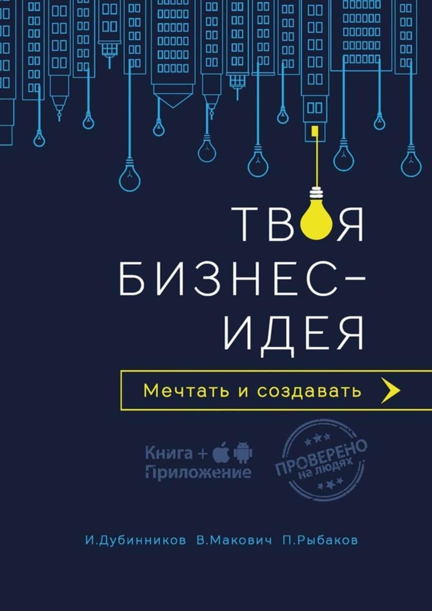 Твоя бизнес-идея. Мечтать и создавать   Макович Вячеслав, Дубинников Игорь  #1