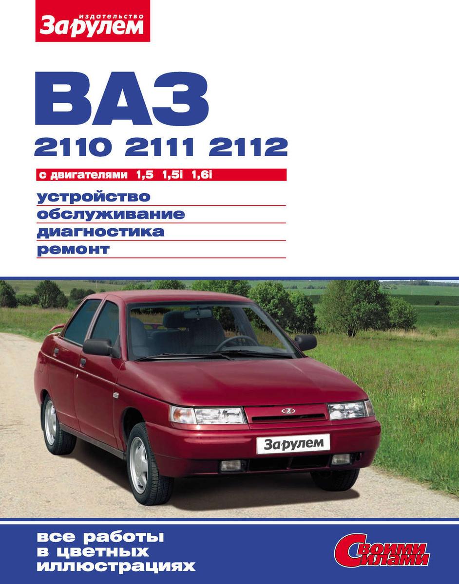 ВАЗ-2110, -2111, -2112 с двигателями 1,5; 1,5i; 1,6i. Устройство, обслуживание, диагностика, ремонт: #1