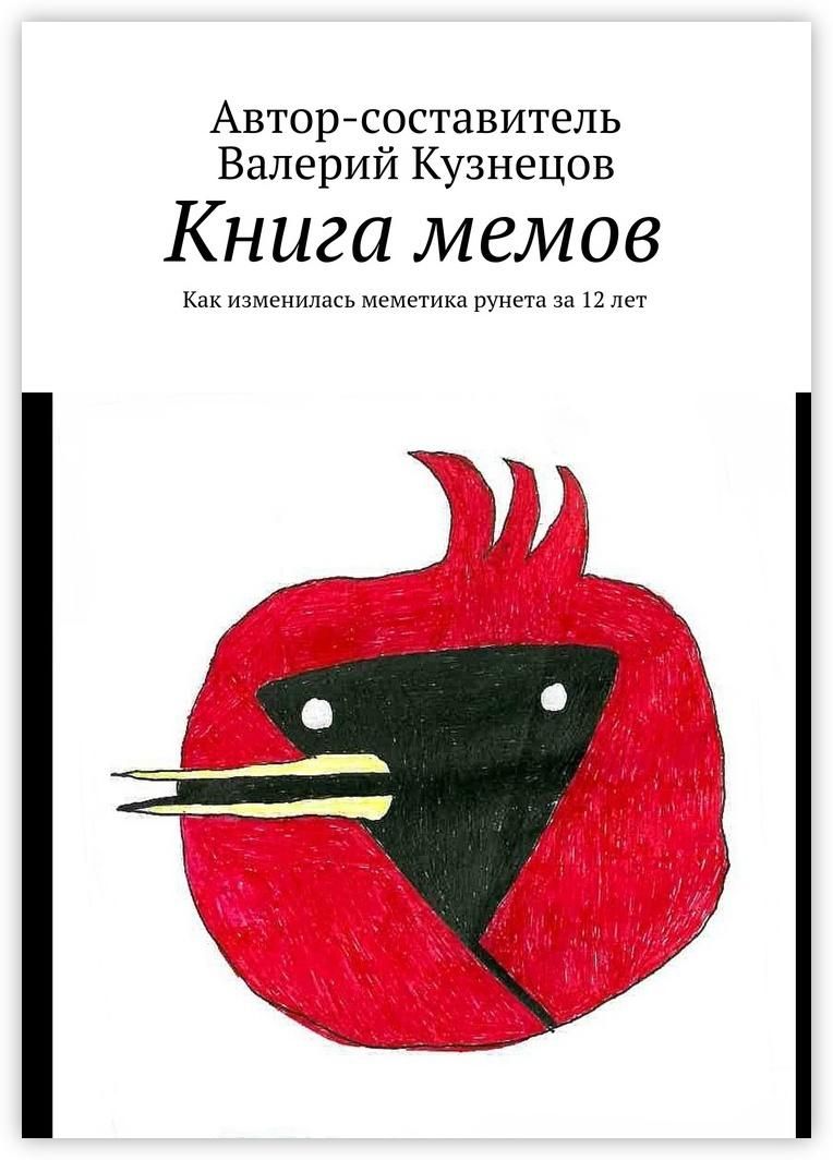 Книга мемов #1