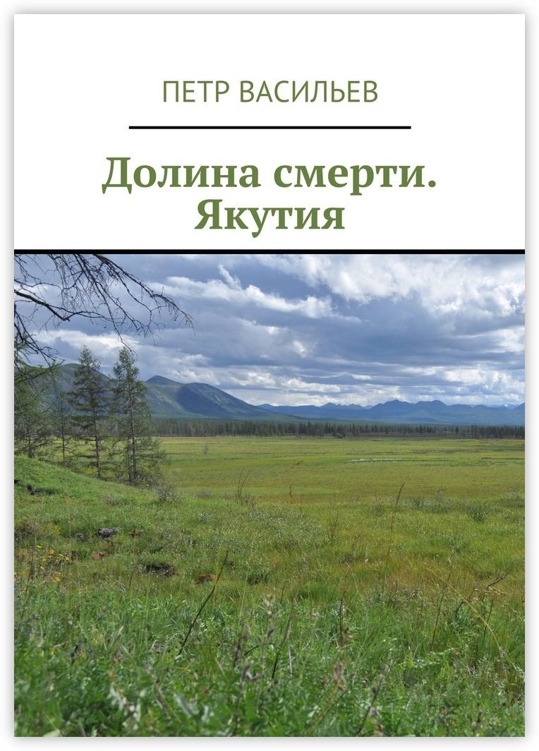 Долина смерти. Якутия #1