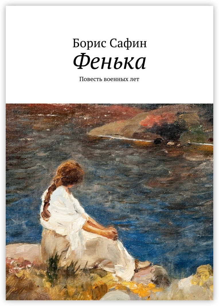 Фенька #1