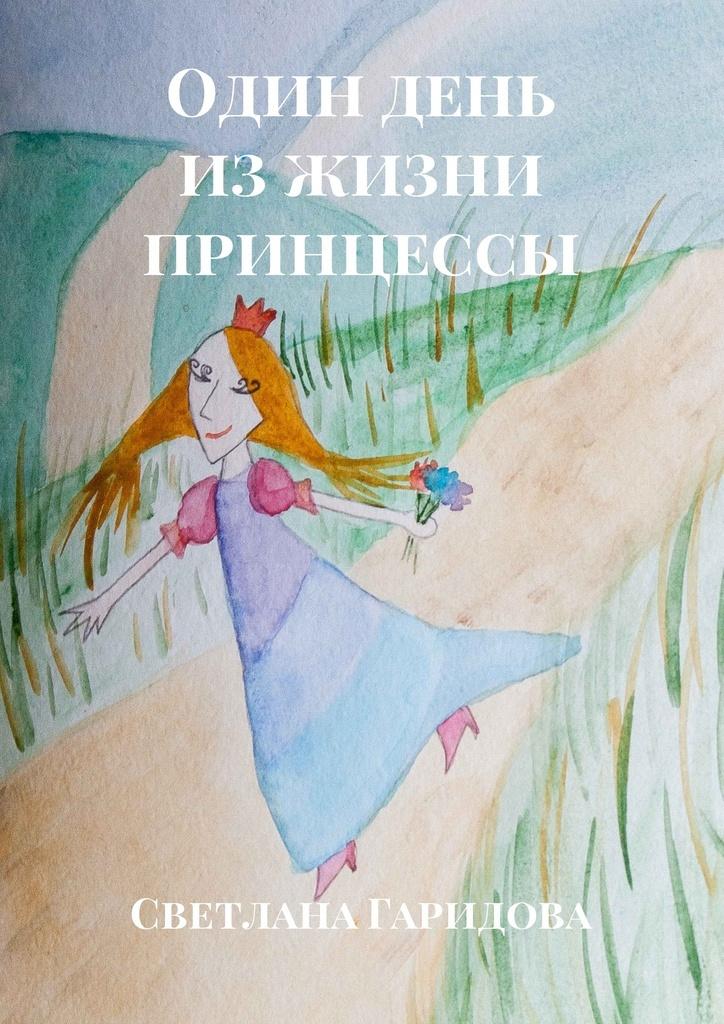 Один день из жизни принцессы #1