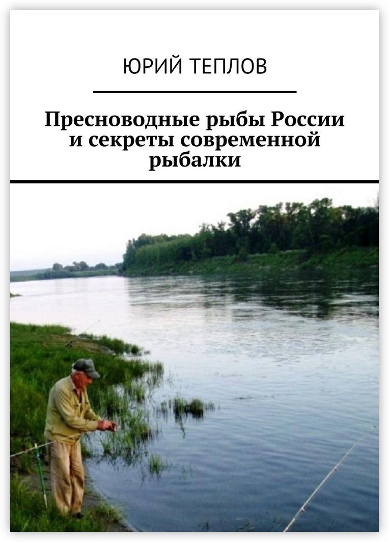 Пресноводные рыбы России и секреты современной рыбалки  #1