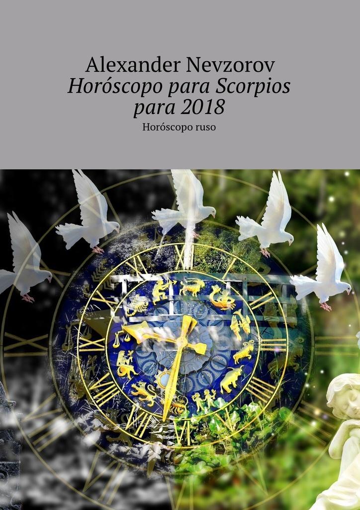 Horscopo para Scorpios para 2018 #1