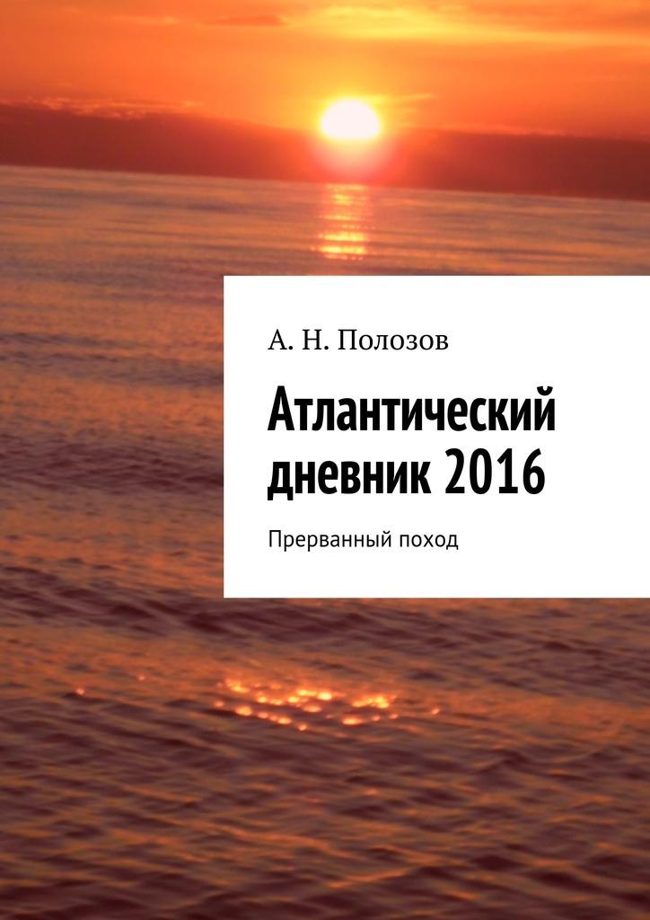 Атлантический дневник 2016 #1
