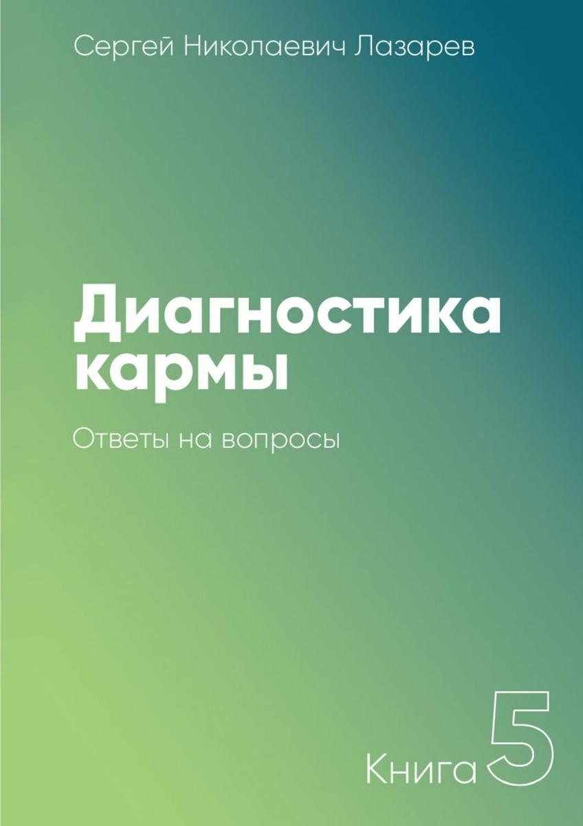 Диагностика кармы. Книга 5. Ответы на вопросы | Лазарев Сергей Николаевич  #1
