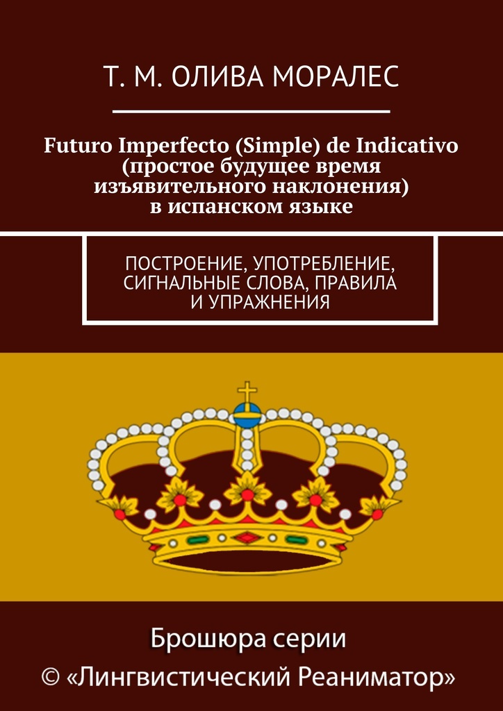 Futuro Imperfecto (Simple) de Indicativo (простое будущее время изъявительного наклонения) в испанском #1