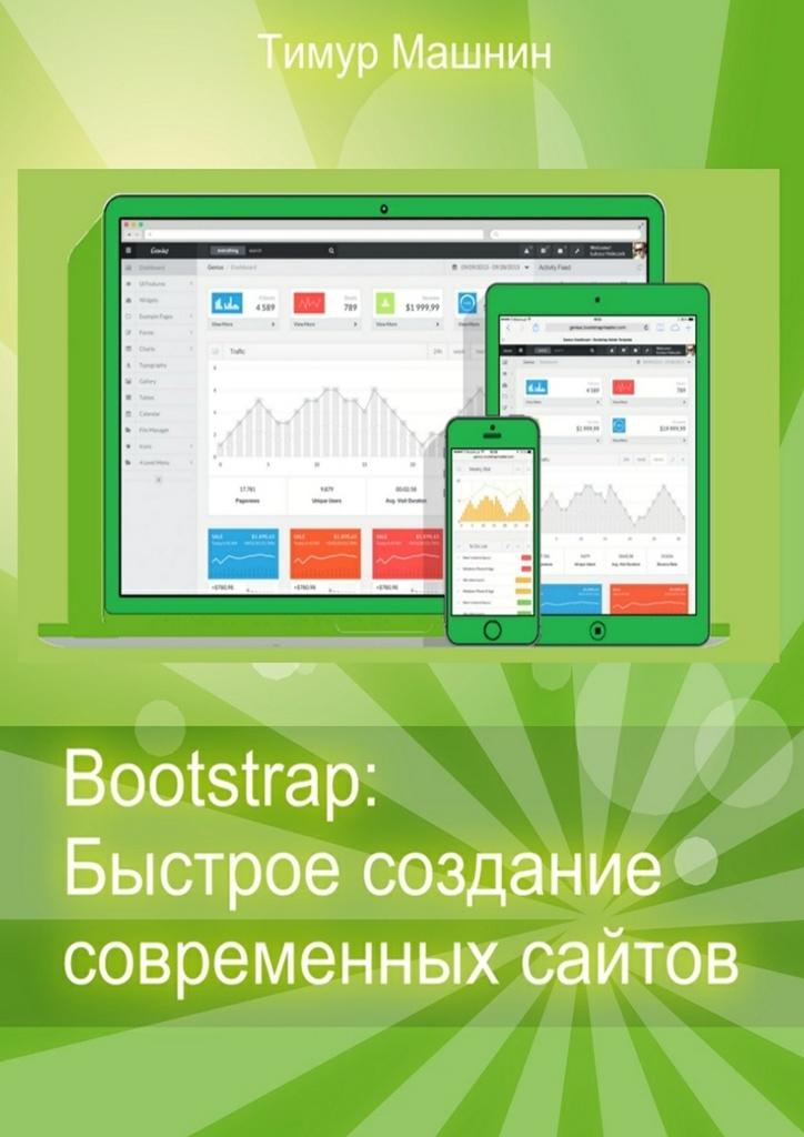 Bootstrap: Быстрое создание современных сайтов #1