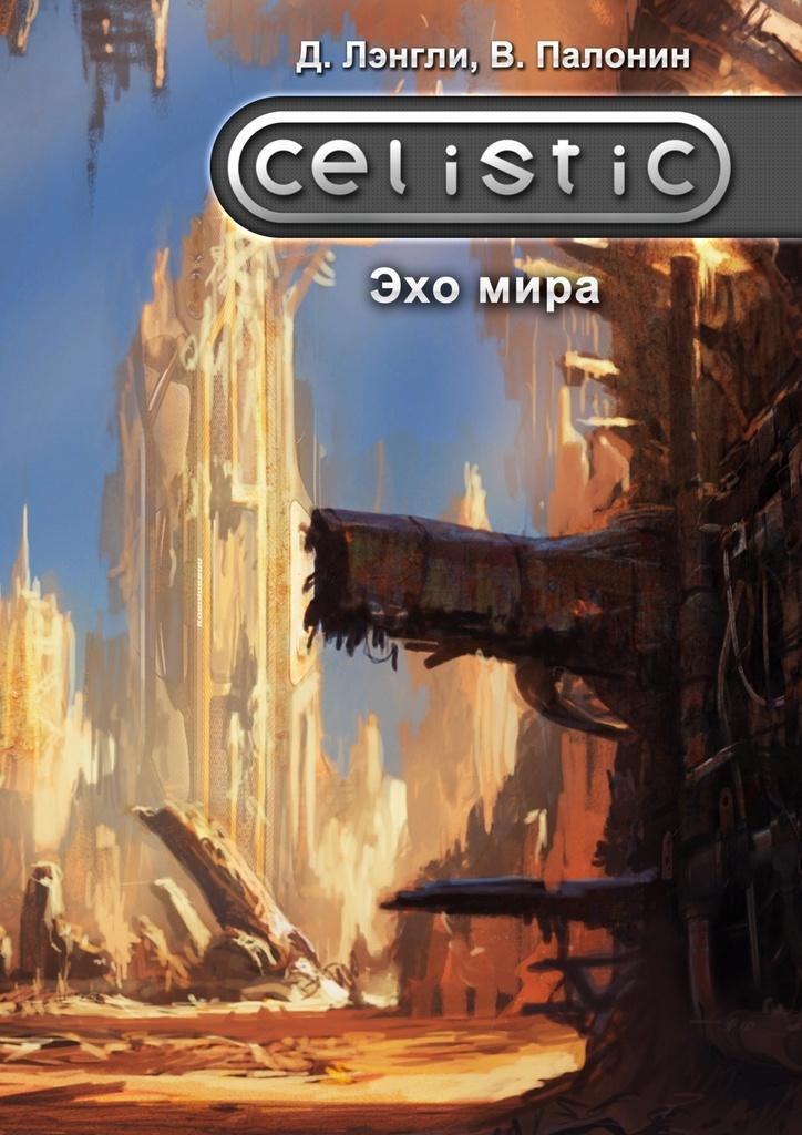 Celistic. Эхо мира #1