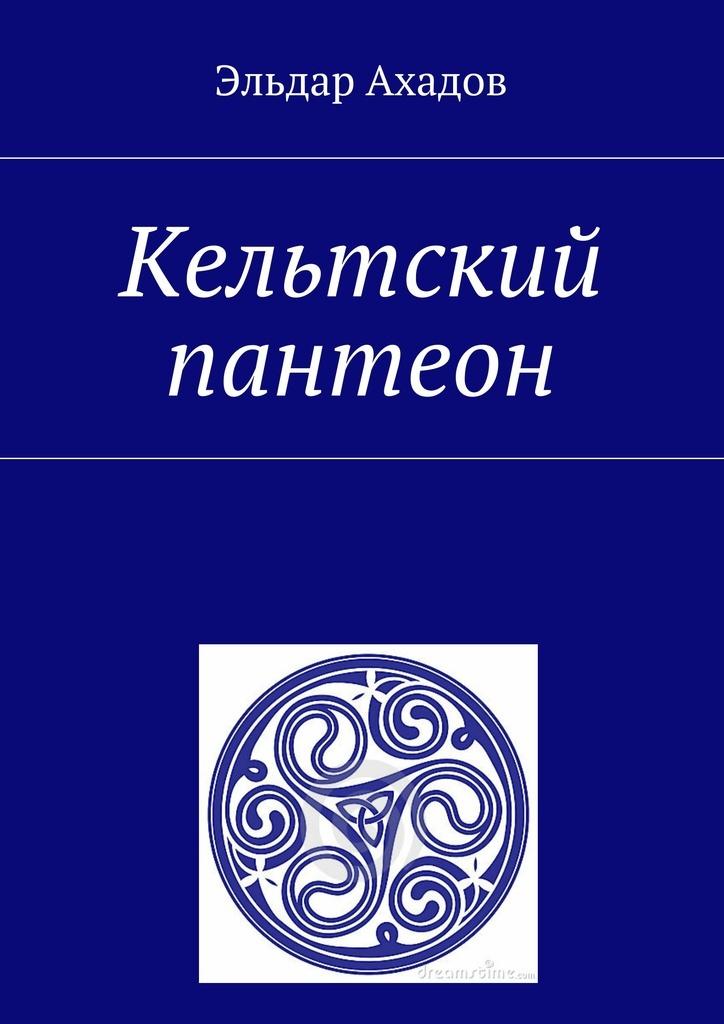 Кельтский пантеон #1