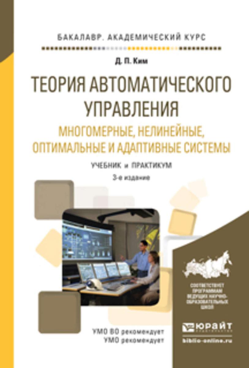 Теория автоматического управления. Многомерные, нелинейные, оптимальные и адаптивные системы 3-е изд., #1