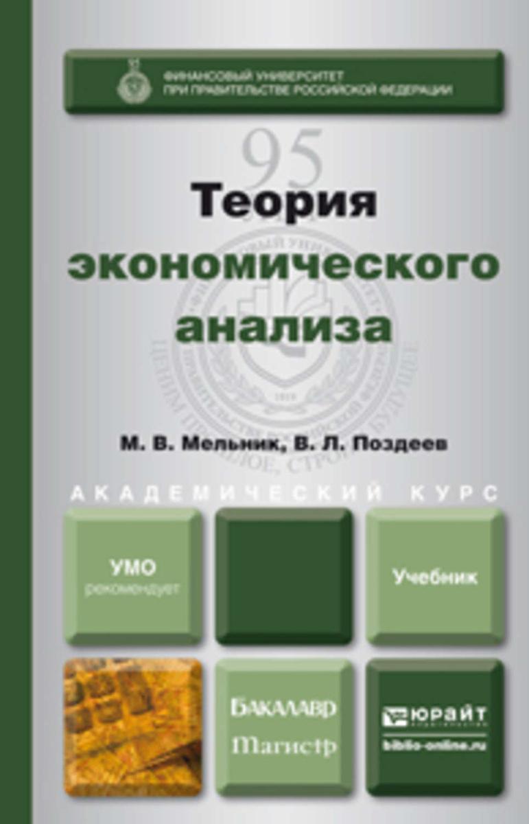 Теория экономического анализа. Учебник для бакалавриата и магистратуры   Поздеев Валерий Леонидович, #1
