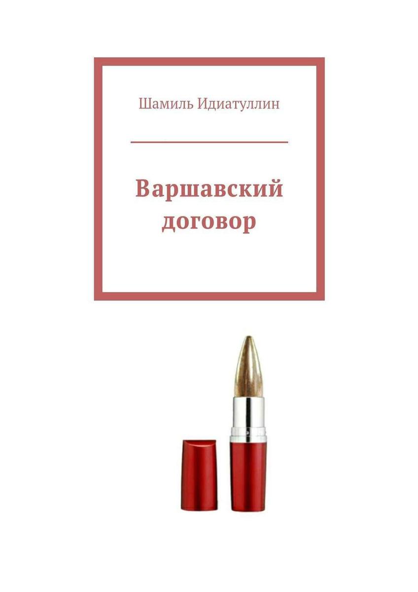 Варшавский договор | Идиатуллин Шамиль Шаукатович #1
