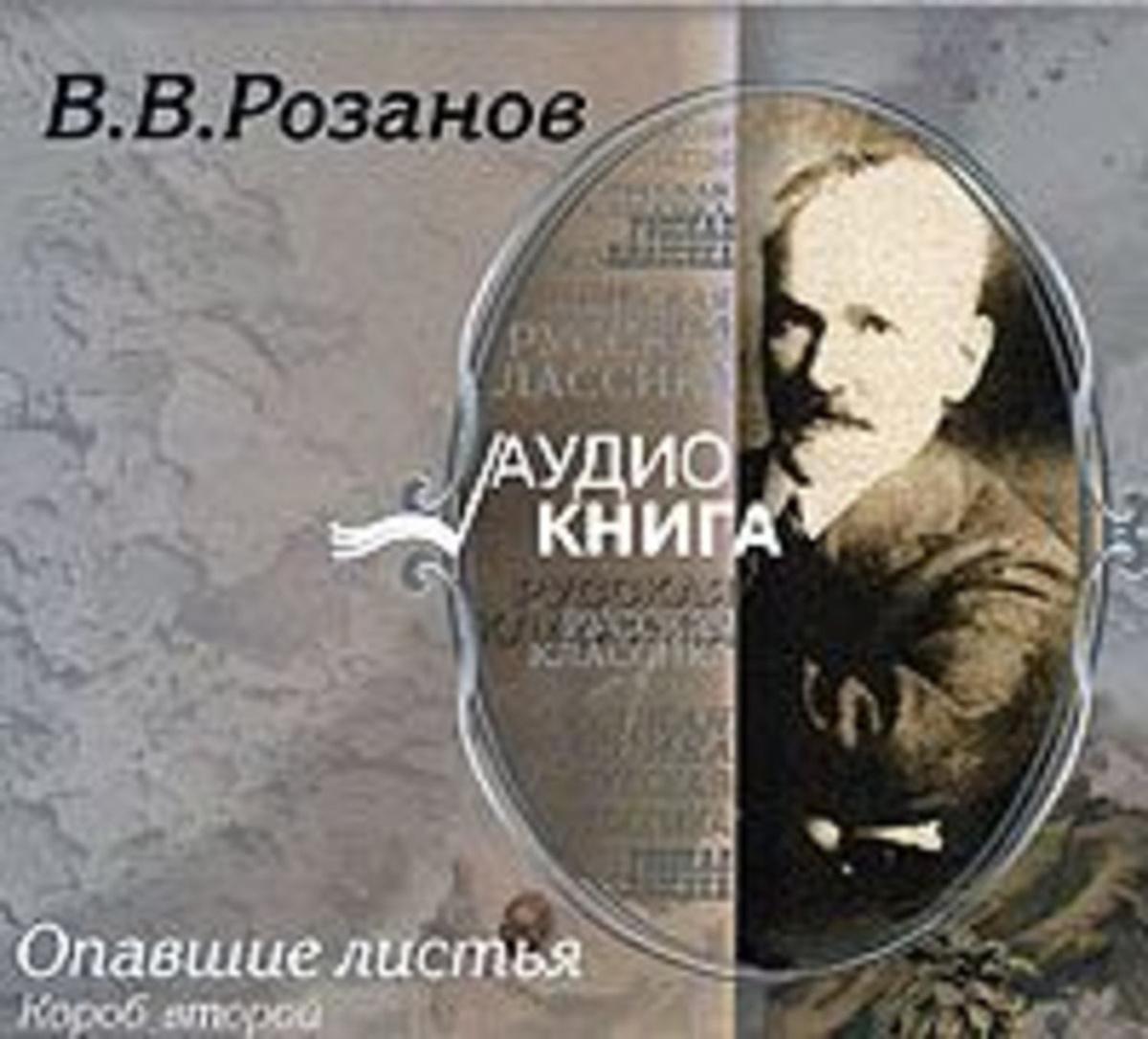 Опавшие листья. Короб второй | Розанов Василий Васильевич  #1