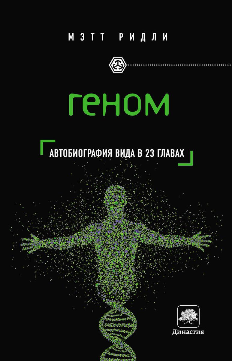 Геном. Автобиография вида в 23 главах | Ридли Мэтт #1