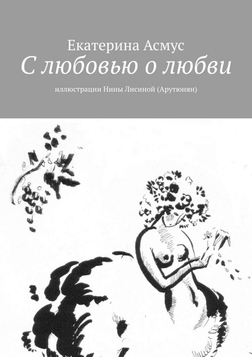 С любовью о любви. Иллюстрации Нины Лисиной (Арутюнян) | Асмус Екатерина  #1