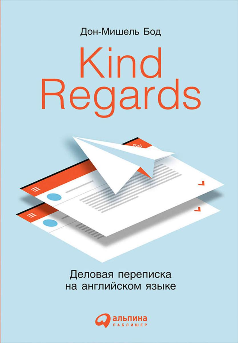 Kind Regards. Деловая переписка на английском языке   Бод Дон-Мишель  #1