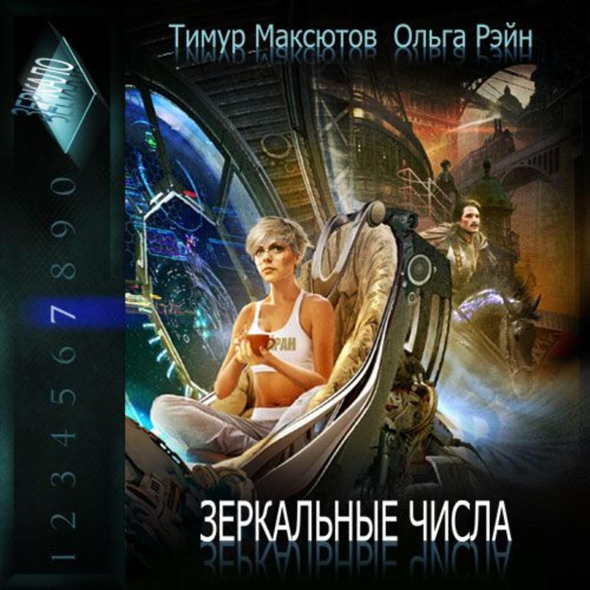 Зеркальные числа | Максютов Тимур Ясавеевич, Рэйн Ольга  #1
