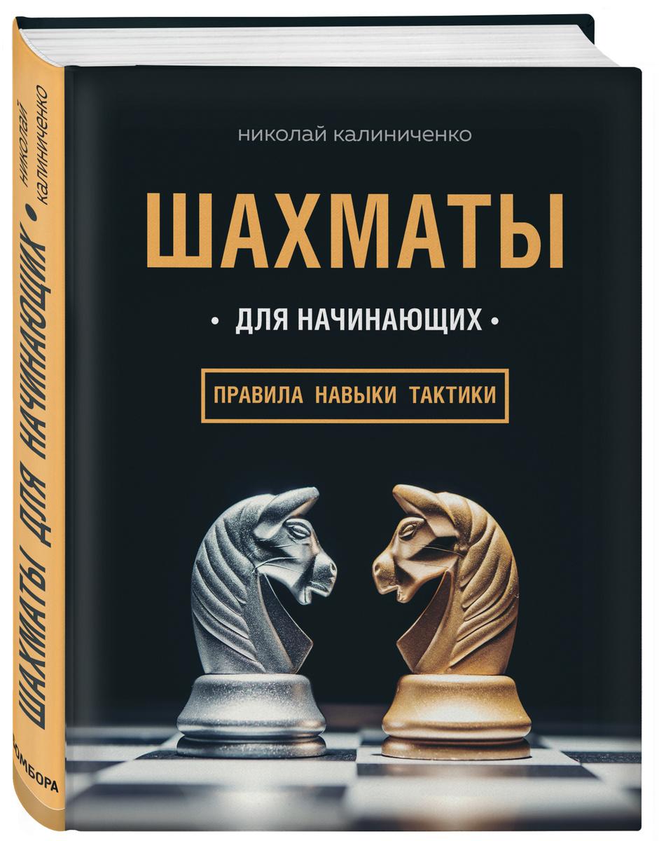 (2019)Шахматы для начинающих: правила, навыки, тактики | Калиниченко Николай Михайлович  #1